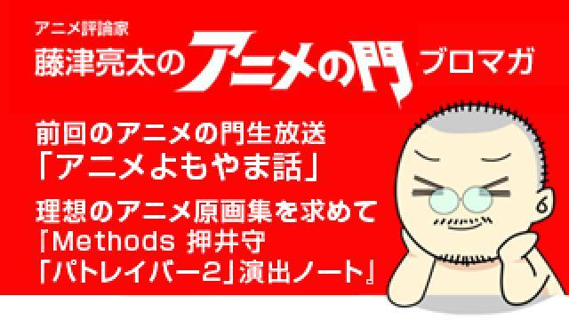 アニメ評論家・藤津亮太のアニメの門ブロマガ 第109号(2017/3/10号/月2回発行)