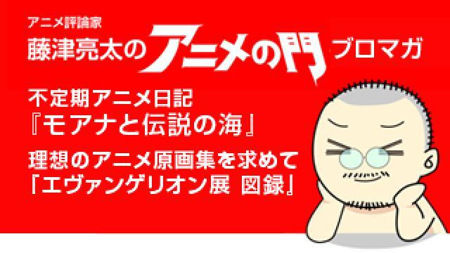 アニメ評論家・藤津亮太のアニメの門ブロマガ 第110号(2017/3/24号/月2回発行)