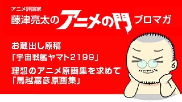 アニメ評論家・藤津亮太のアニメの門ブロマガ 第112号(2017/4/28号/月2回発行)