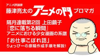 アニメ評論家・藤津亮太のアニメの門ブロマガ 第12号(2013/2/22号/月2回発行)