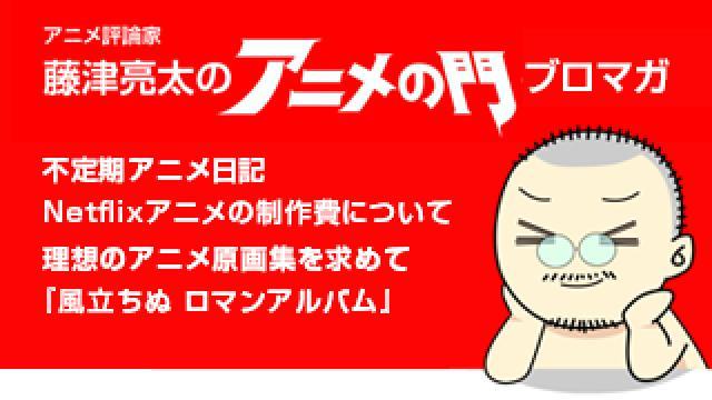 アニメ評論家・藤津亮太のアニメの門ブロマガ 第119号(2017/8/11号/月2回発行)