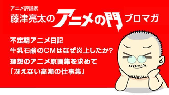 アニメ評論家・藤津亮太のアニメの門ブロマガ 第120号(2017/8/25号/月2回発行)