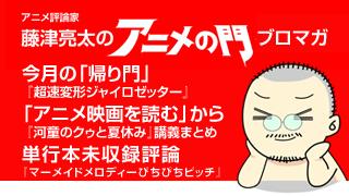 アニメ評論家・藤津亮太のアニメの門ブロマガ 第4号(2012/10/26号/月2回発行)