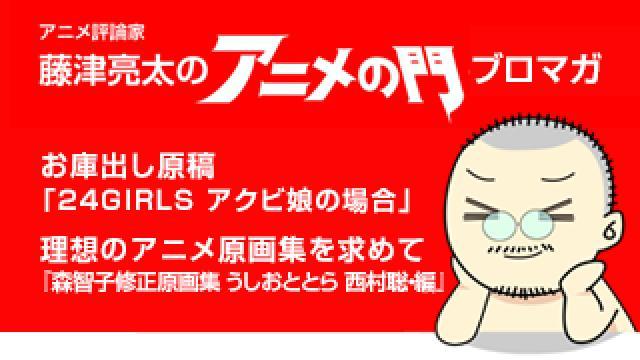 アニメ評論家・藤津亮太のアニメの門ブロマガ 第124号(2017/10/27号/月2回発行)