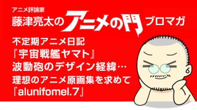 アニメ評論家・藤津亮太のアニメの門ブロマガ 第126号(2017/11/24号/月2回発行)