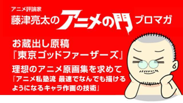 アニメ評論家・藤津亮太のアニメの門ブロマガ 第128号(2017/12/22号/月2回発行)