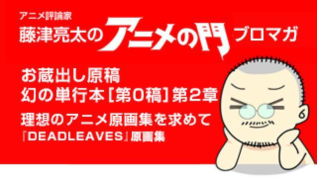 アニメ評論家・藤津亮太のアニメの門ブロマガ 第131号(2018/2/9号/月2回発行)