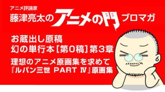 アニメ評論家・藤津亮太のアニメの門ブロマガ 第132号(2018/2/23号/月2回発行)