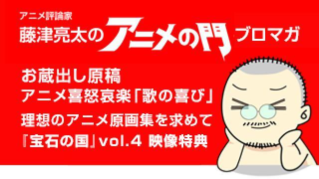 アニメ評論家・藤津亮太のアニメの門ブロマガ 第134号(2018/3/30号/月2回発行)