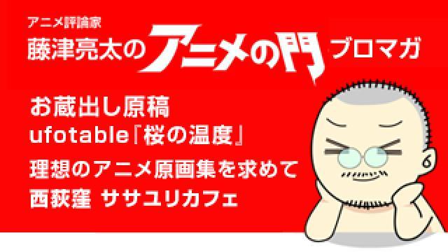 アニメ評論家・藤津亮太のアニメの門ブロマガ 第135号(2018/4/13号/月2回発行)