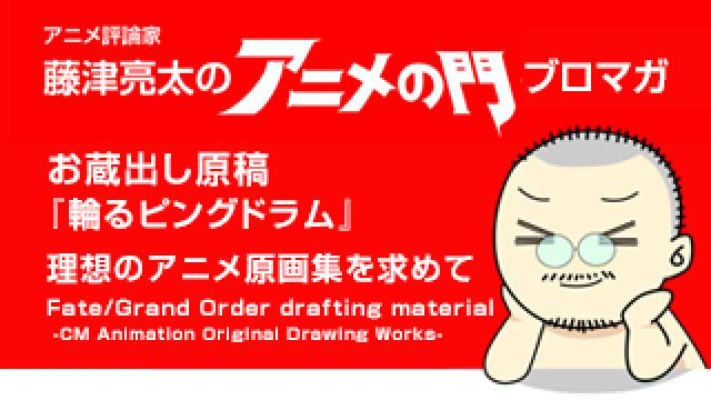 アニメ評論家・藤津亮太のアニメの門ブロマガ 第136号(2018/4/27号/月2回発行)