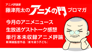 アニメ評論家・藤津亮太のアニメの門ブロマガ 第13号(2013/3/9号/月2回発行)