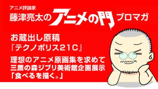 アニメ評論家・藤津亮太のアニメの門ブロマガ 第138号(2018/5/25号/月2回発行)