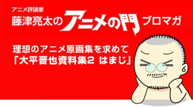 アニメ評論家・藤津亮太のアニメの門ブロマガ 第139号(2018/6/8号/月2回発行)
