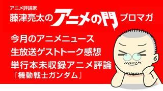 アニメ評論家・藤津亮太のアニメの門ブロマガ 第5号(2012/11/9号/月2回発行)
