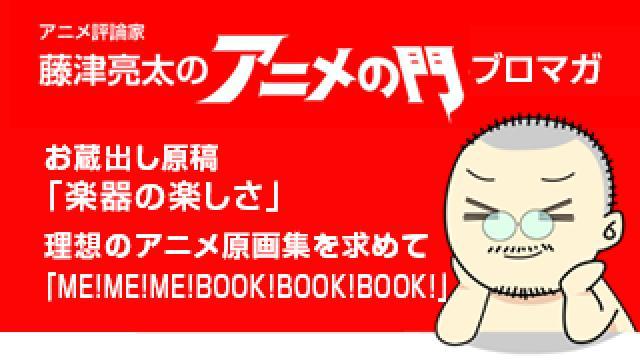 アニメ評論家・藤津亮太のアニメの門ブロマガ 第141号(2018/7/13号/月2回発行)