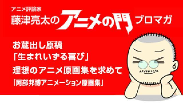 アニメ評論家・藤津亮太のアニメの門ブロマガ 第146号(2018/10/12号/月2回発行)