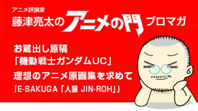 アニメ評論家・藤津亮太のアニメの門ブロマガ 第147号(2018/10/26号/月2回発行)