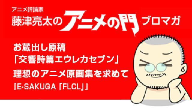 アニメ評論家・藤津亮太のアニメの門ブロマガ 第148号(2018/11/9号/月2回発行)