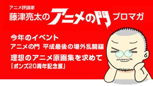 アニメ評論家・藤津亮太のアニメの門ブロマガ 第150号(2018/12/14号/月2回発行)