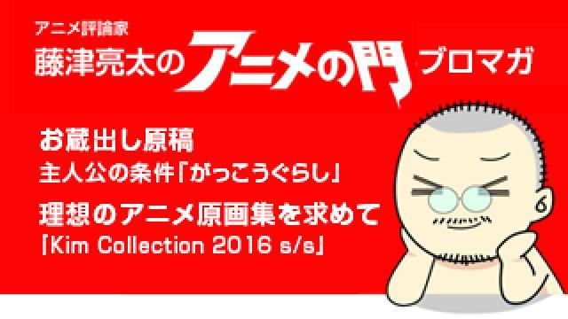 アニメ評論家・藤津亮太のアニメの門ブロマガ 第151号(2018/12/28号/月2回発行)