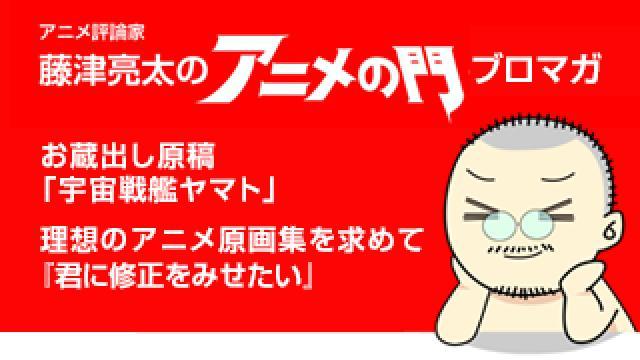 アニメ評論家・藤津亮太のアニメの門ブロマガ 第153号(2019/1/25号/月2回発行)