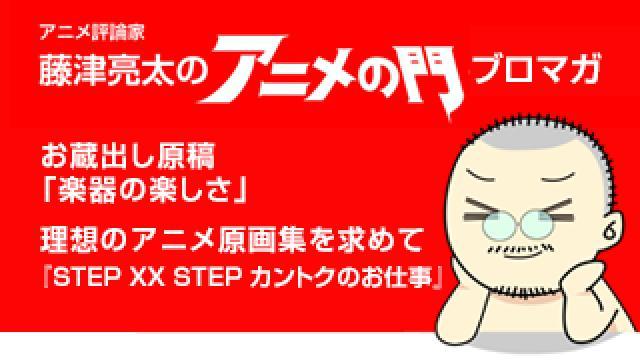 アニメ評論家・藤津亮太のアニメの門ブロマガ 第154号(2019/2/8号/月2回発行)