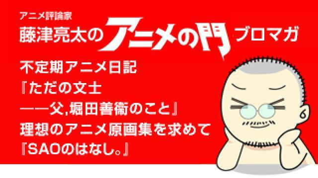 アニメ評論家・藤津亮太のアニメの門ブロマガ 第155号(2019/2/22号/月2回発行)