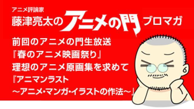 アニメ評論家・藤津亮太のアニメの門ブロマガ 第156号(2019/3/8号/月2回発行)