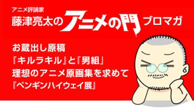 アニメ評論家・藤津亮太のアニメの門ブロマガ 第157号(2019/3/22号/月2回発行)