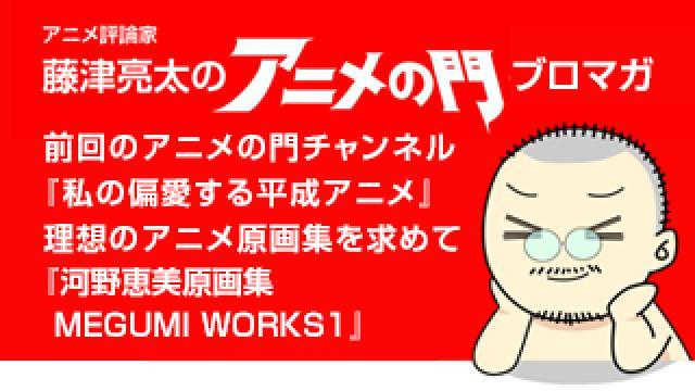 アニメ評論家・藤津亮太のアニメの門ブロマガ 第158号(2019/4/12号/月2回発行)