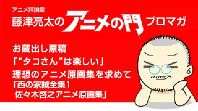 アニメ評論家・藤津亮太のアニメの門ブロマガ 第159号(2019/4/26号/月2回発行)