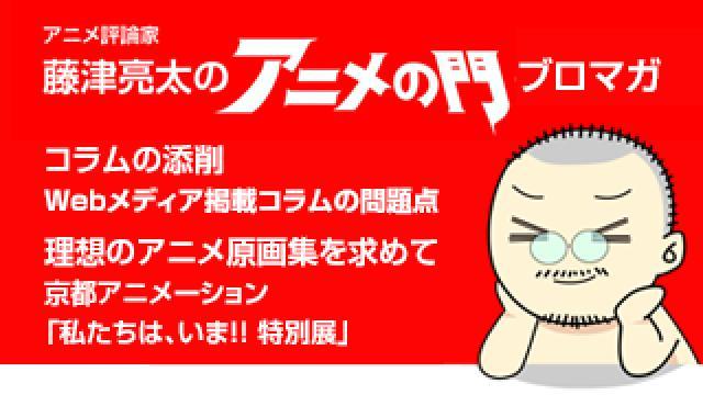 アニメ評論家・藤津亮太のアニメの門ブロマガ 第165号(2019/7/26号/月2回発行)
