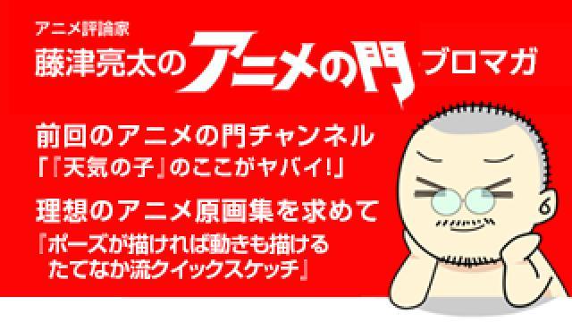 アニメ評論家・藤津亮太のアニメの門ブロマガ 第166号(2019/8/9号/月2回発行)