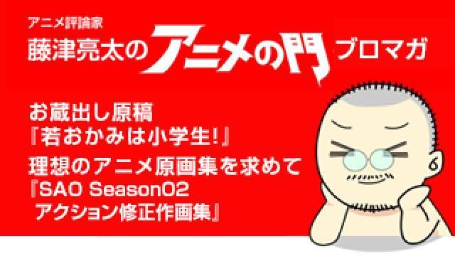 アニメ評論家・藤津亮太のアニメの門ブロマガ 第167号(2019/8/23号/月2回発行)