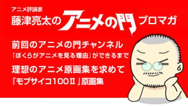 アニメ評論家・藤津亮太のアニメの門ブロマガ 第168号(2019/9/20号/月2回発行)