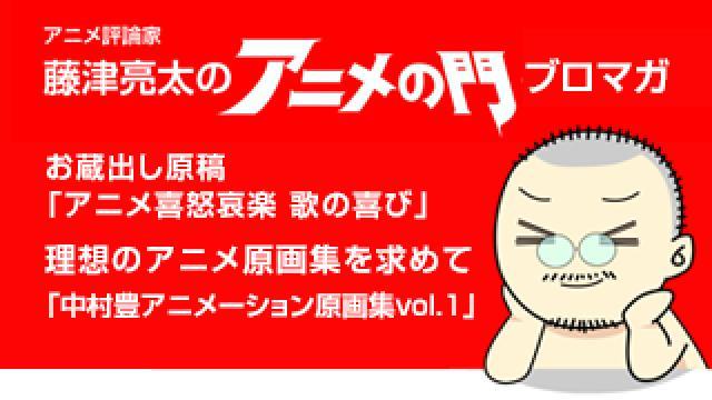 アニメ評論家・藤津亮太のアニメの門ブロマガ 第169号(2019/9/27号/月2回発行)