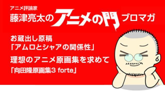 アニメ評論家・藤津亮太のアニメの門ブロマガ 第171号(2019/10/25号/月2回発行)