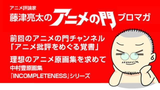 アニメ評論家・藤津亮太のアニメの門ブロマガ 第172号(2019/11/15号/月2回発行)