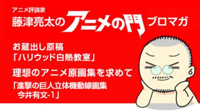 アニメ評論家・藤津亮太のアニメの門ブロマガ 第173号(2019/11/29号/月2回発行)