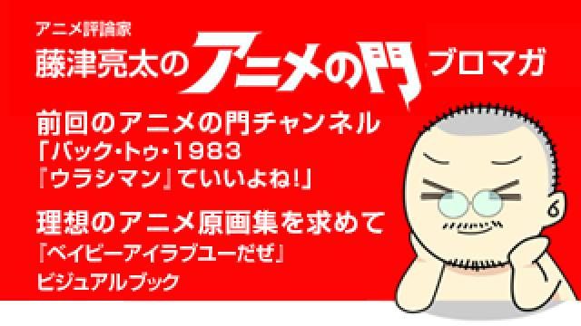 アニメ評論家・藤津亮太のアニメの門ブロマガ 第174号(2019/12/13号/月2回発行)