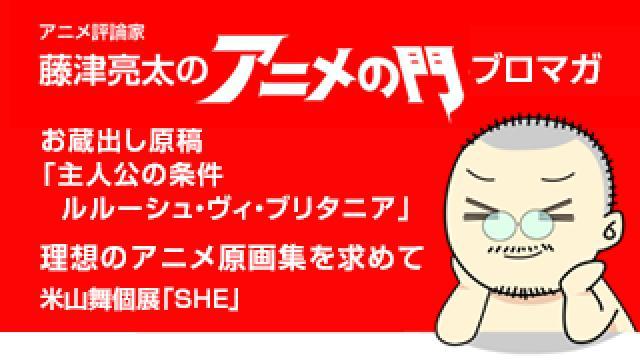 アニメ評論家・藤津亮太のアニメの門ブロマガ 第175号(2019/12/27号/月2回発行)