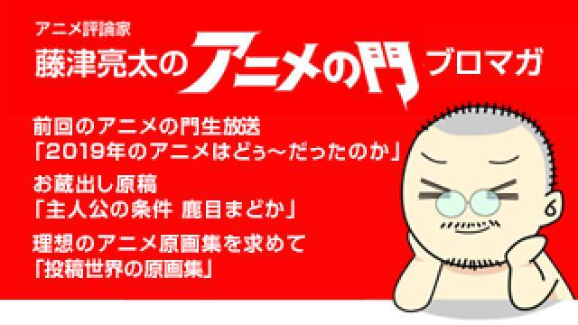 アニメ評論家・藤津亮太のアニメの門ブロマガ 第176号(2020/1/17号/月2回発行)