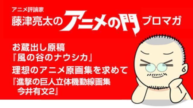 アニメ評論家・藤津亮太のアニメの門ブロマガ 第177号(2020/1/31号/月2回発行)