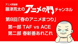 アニメの門生放送!#8(2013年4月5日)の配信内容について