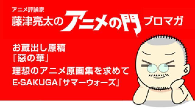 アニメ評論家・藤津亮太のアニメの門ブロマガ 第179号(2020/2/28号/月2回発行)