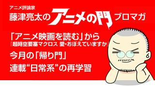 アニメ評論家・藤津亮太のアニメの門ブロマガ 第6号(2012/11/23号/月2回発行)