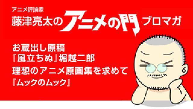 アニメ評論家・藤津亮太のアニメの門ブロマガ 第181号(2020/3/27号/月2回発行)