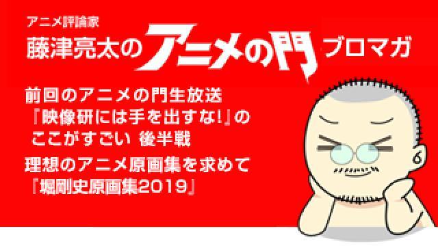 アニメ評論家・藤津亮太のアニメの門ブロマガ 第182号(2020/4/10号/月2回発行)