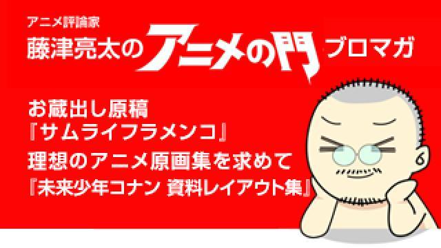 アニメ評論家・藤津亮太のアニメの門ブロマガ 第184号(2020/5/15号/月2回発行)